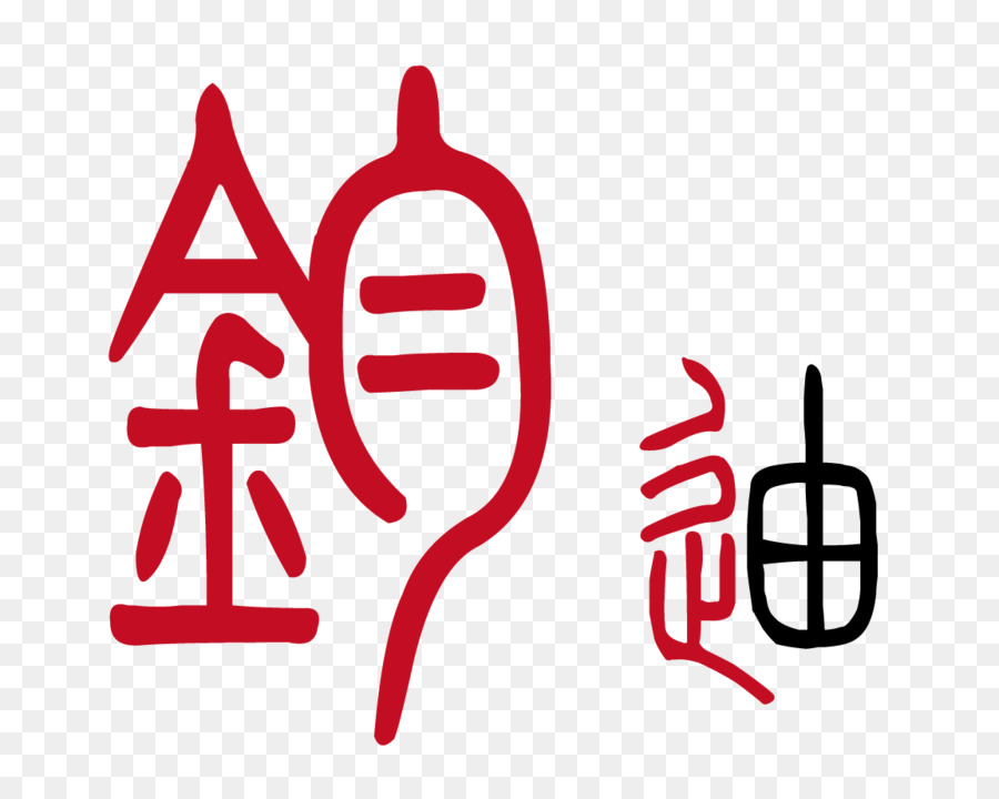 Small seal script Xinhua Zidian Chinese characters Character